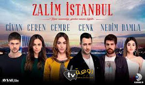 مسلسل اسطنبول الظالمة الجزء الثاني الحلقة 22