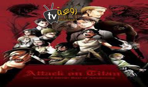 هجوم العمالقة الجزء الاول الحلقة25