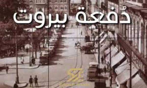 مسلسل دفعة بيروت الحلقة 1 كاملة اونلاين