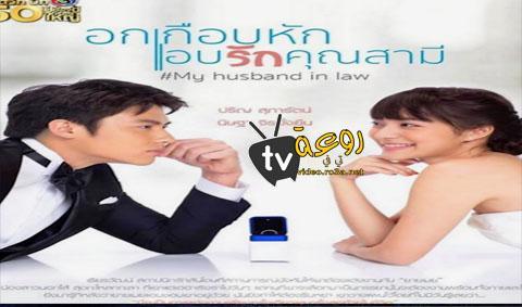 مسلسل My Husband In Law زوجي القانوني الحلقة 1 مترجم روعة تي في